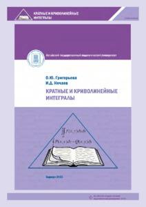 Grigoreva_Nechaev_Kratnye_i_krivolineinye_integraly.pdf