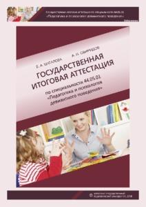 shatalova3.pdf