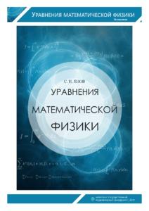 Уравн. мат. физ. от 22 февраля.pdf