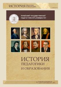 Shuvalova_Istoriya_pedagogiki.pdf