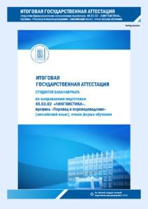 Itogovaia gosudarstvennaia attestatciia studentov bakalavriata.pdf