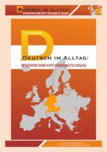 Moskvina_T.N._Deutsch_im_Alltag_prakticheskii_kurs_nemetckogo_iazyka.pdf