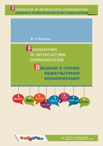 Коротких,_Ж.А.Foundations_of_Intercultural_Communication.pdf