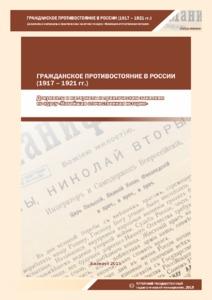 N.V._Cladova_Grazhdanskoe_protivostoianie_v_Rossii1.pdf