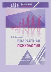 Vozrastnaia psihologiia.pdf
