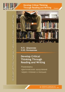 Develop_Critical_Thinking_Тhrough_Reading_and_Writing.pdf