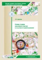 Dityatev_Osnovy_tekhniki_sportivnogo_turizma_i_sportivnogo_orientirovaniia.pdf