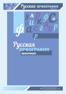 Русская орфография.pdf