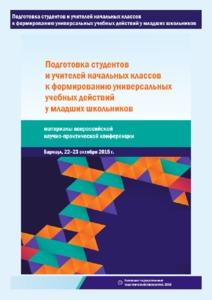 Podgotovka_studentov_i_uchitelei_nachalnykh_classov.pdf