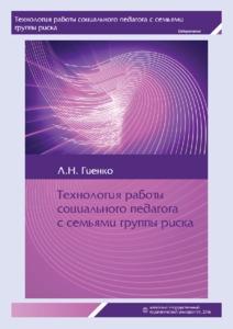 gienko.pdf