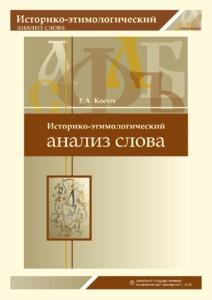 Историко-этимологический анализ слова.pdf