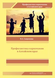 sapronova1.pdf