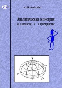 Аналитическая геометрия на плоскости и в пространстве