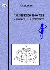 Львова_7.11.pdf