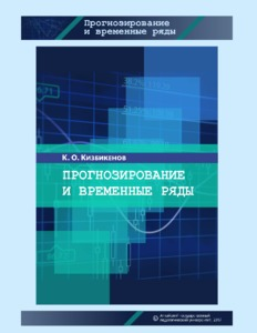 Временные ряды.pdf
