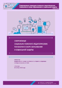 Сборник Шептенко.pdf