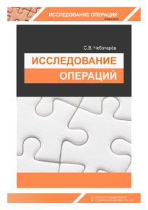 Чеботарёв, pdf.pdf